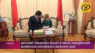 Третьеклассник из Минска написал сказку о дружбе между Китаем и Беларусью