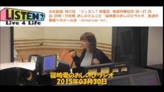 『篠崎愛の「おしのびラジオ」』2015年03月30日放送(CM・曲カット) 放...