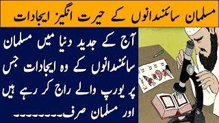 Invention Of Muslims Scientist Which Change The World Urdu/Hindi   Round Tv  