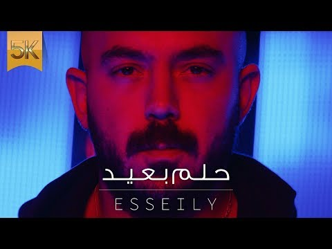 Mahmoud El Esseily - 7elm B3eed - Exclusive Music Video | 2018 | محمود العسيلى - حلم بعيد