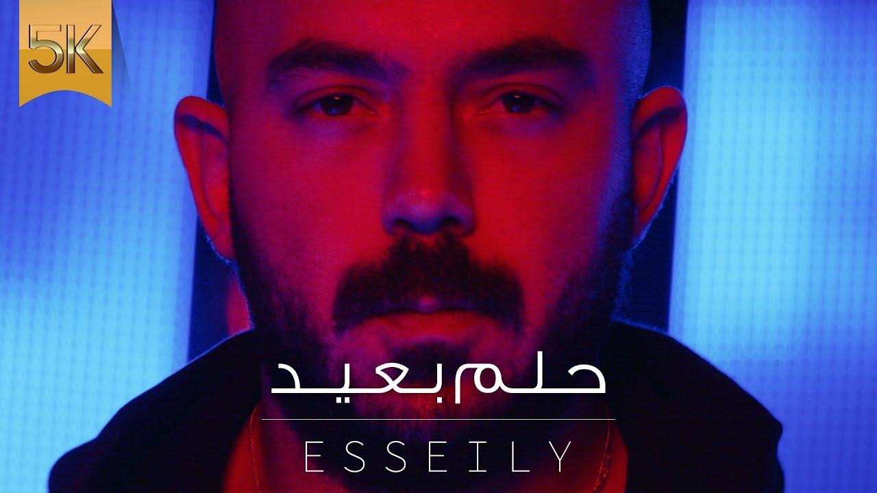 Mahmoud El Esseily - 7elm B3eed - Exclusive Music Video   2018   محمود العسيلى - حلم بعيد