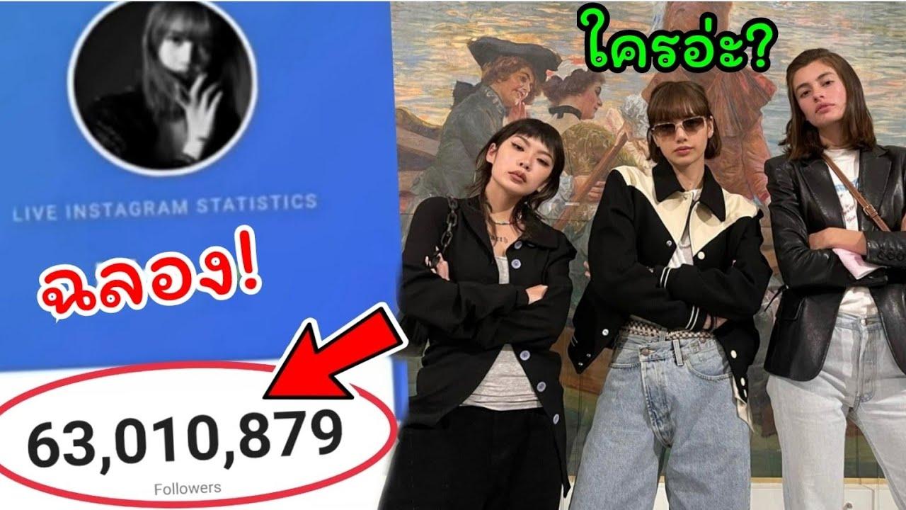 สาวที่ยืนข้างๆเป็นใครกัน ลิซ่าอัพรูปอย่างเท่ห์ลงในไอจี ฉลองไอจี ลิซ่า blackpink แตะ63ล้านfollowers