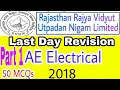 RVUNL AE LAST DAY 50 expected MCQs with Solution PART 1