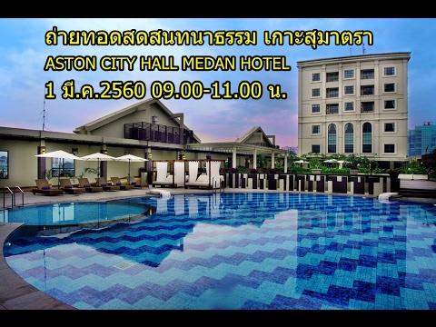 บ้านธัมมะ_สนทนาธรรมที่เกาะสุมาตรา 1 มี.ค.60 Grand aston Hotel Medan
