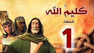 -  1 1 - Kaleem Allah series HD