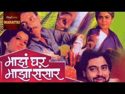 Maza Ghar Maza Sansar | Marathi Full Movie | Ajinkya Deo, Mughda Chitnis, Reema Lagoo