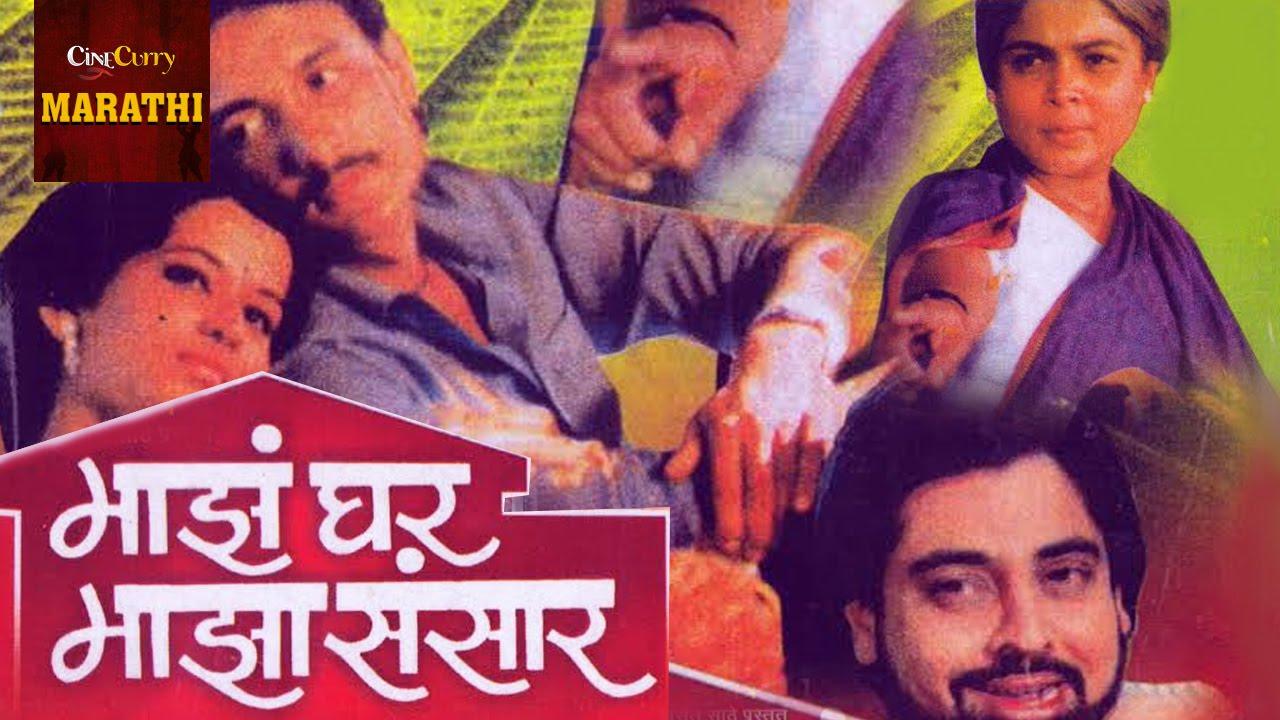 Maza Ghar Maza Sansar Marathi Full Movie Ajinkya Deo Mughda Chitnis Reema Lagoo Youtube