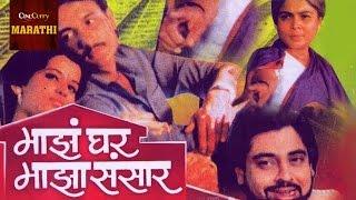 Maza Ghar Maza Sansar - Full Movie | Ajinkya Deo, Mughda Chitnis | Marathi Drama