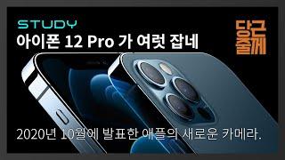 아이폰 12 Pro 가…