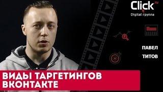 Виды таргетингов в рекламе ВКонтакте. Настройка таргетингов во ВКонтакте