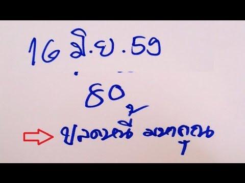 เลขเด็ดปลดหนี้มหาคุณ งวดวันที่ 16/06/59