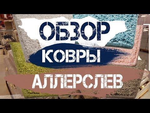 АЛЛЕРСЛЕВ Коверы из ИКЕА .Детальный обзор