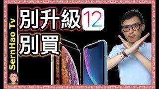 現在別買iPhone XS、iPhone XS Max;也別升級 ios 12 | SernHao Tv - Apple一周資訊:06