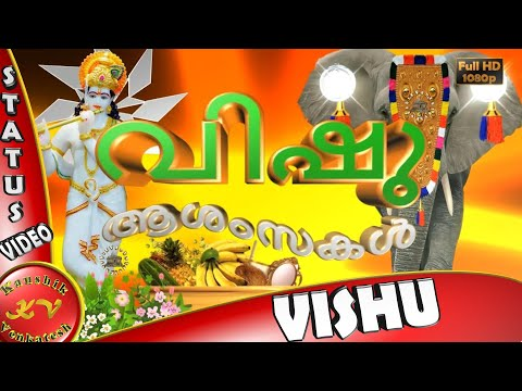 Happy Vishu 2018,Wishes,Whatsapp Video,Greetings,Animation,Malayalam,Quotes,Festival,Download