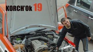 Запускаем мотор AMG 3.6 280hp Свап Мерседес 190 (W201) Корчок 19