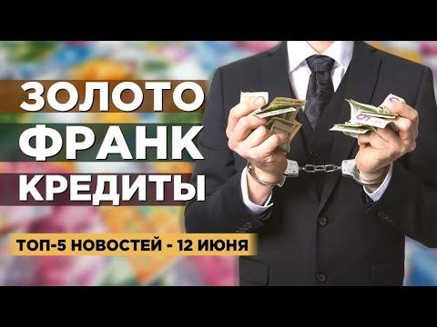Прогнозы по золоту, франк как убежище и кредитный пузырь в России / Новости экономики на 12 июня
