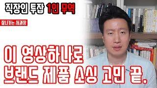 병행 수입 총정리 (feat, 상표권 유니패스 키프리스…
