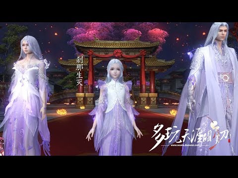 Moonlight Blade Online 天涯明月刀.ol - New Fashion Birth and Death & Heart King With Effects Costumes