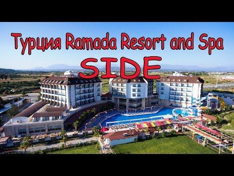 Ramada Resort And Spa5* обзор отеля!Турция Side!!!