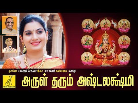 Arul Tharum Astalakshmi - JukeBox || Mahanadhi Shobana, D.V.Ramani || Vijay Musicals
