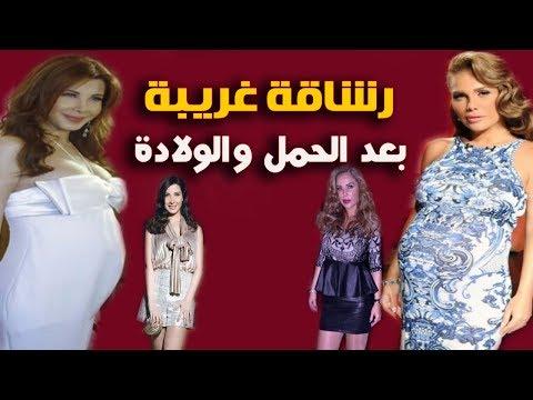 سحر الفنانات لاستعادة رشاقتم بعد الحمل والولادة After pregnancy and childbirth