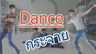 SBz - Danceกระจาย - 2คนนี้เต้นทีไรเวทีพังตลอด!!!