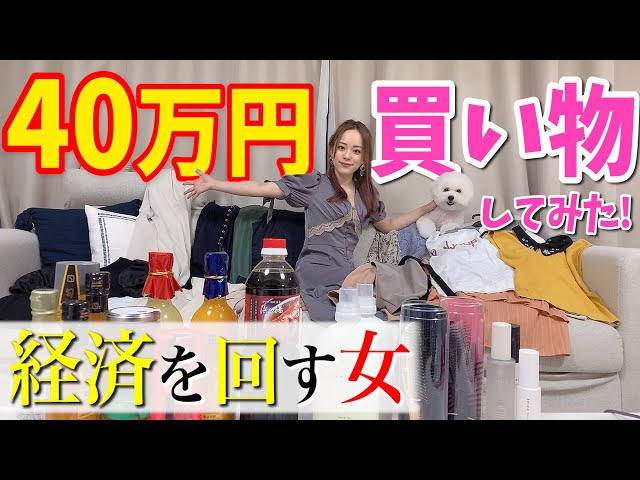 【経済ぶんまわし】給付金10万円出るらしいのでとりあえず約40万円分お買い物してみた(?)