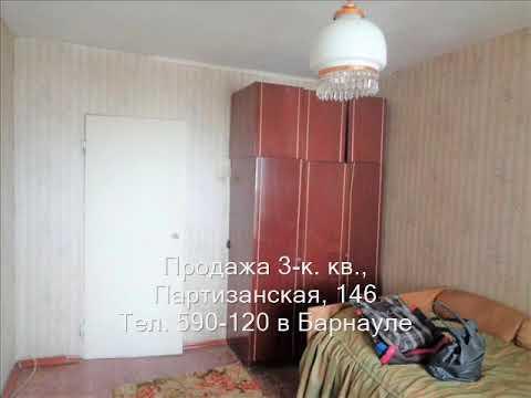 Продажа 3-к квартиры, ул. Партизанская 146|Купить квартиру в Барнауле| Квартиры в Барнауле