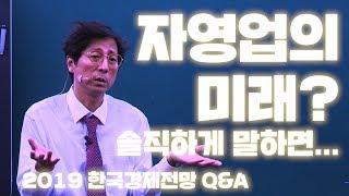 [2019경제전망] 한국 자영업의 미래! 그리고 중국경제에 대한 최진기의 솔직한 견해!