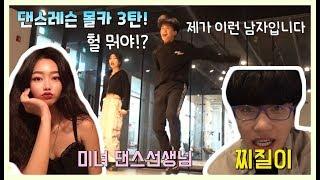 eng)[몰카] 미녀 댄스선생님에게 춤을 배우던 찌질한 남자의 대반전 클라스..!!ㅎㄷㄷ