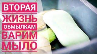 dIY: Как сделать мыло с обмылков //  DIY: How to make soap with remnants