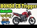 Honda CB Trigger Details Specification and Price in Bangladesh