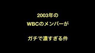 2003年のWBCのメンバーがガチで濃すぎる件 【野球】
