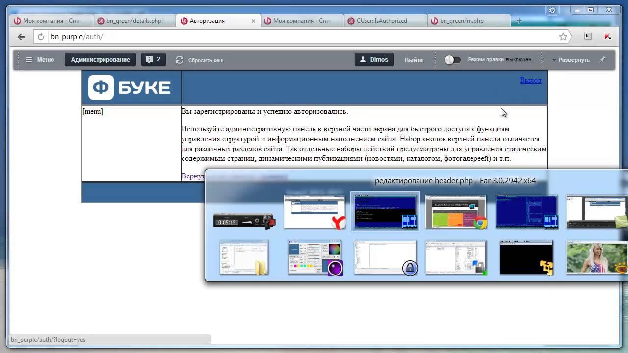 Изменить favicon в битрикс битрикс24 регистрация корреспонденции