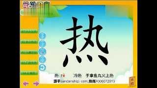 учим китайский язык 8