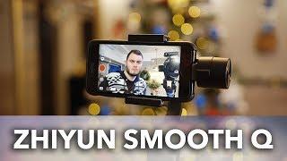 ZHIYUN SMOOTH Q - электронный стабилизатор для смартфонов. Честный обзор.