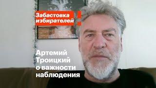 Артемий Троицкий о важности наблюдения