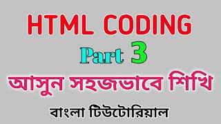 HTML CODING Part 3 : Simple Website Build For Beginners (Bangla Tutorial)