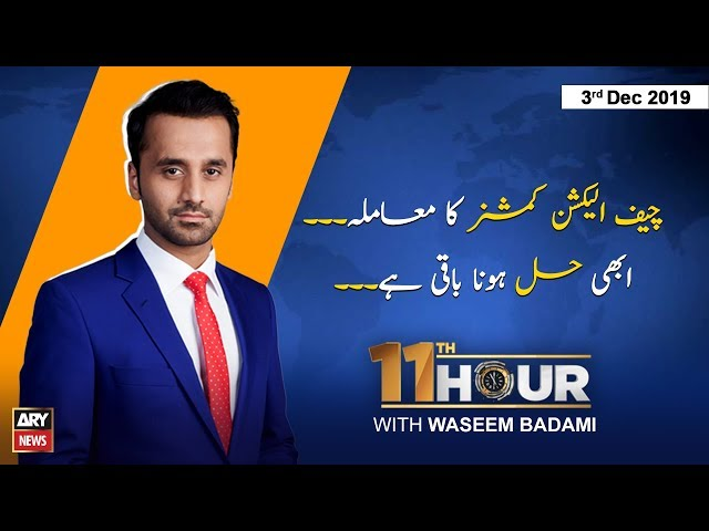 11th Hour | Waseem Badami | ARYNews | 3 December 2019