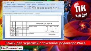 Рамки для чертежей в текстовом редакторе Word