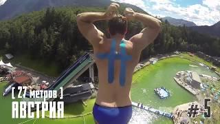ТОП 10 самых классных прыжков в воду от Вадима Бабешкина 2016   Мотивация