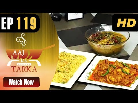 Aaj Ka Tarka - Episode 119 By Chef Gulzar - Aaj Entertainment