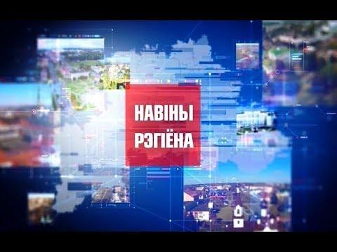 Новости Могилевская область 15.08.2018 выпуск 15:30 [БЕЛАРУСЬ 4| Могилев] (видео)