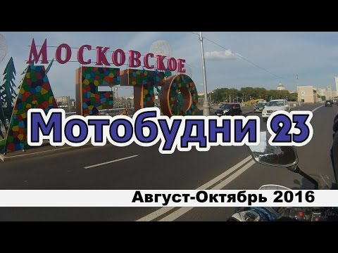 Мотобудни 23
