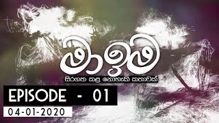 මා ඉම - Ma Ima |  Episode 01 04th January 2020 Thumbnail