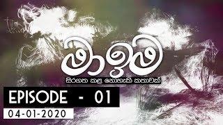 මා ඉම - Ma Ima | 2020-01-04 | Episode 01 | Rupavahini Thumbnail