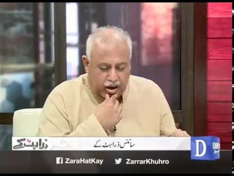 Zara Hat Kay - 07 May, 2018 - Dawn News