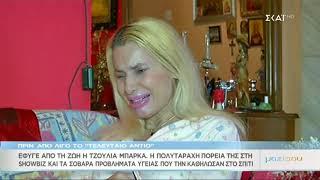 Μαζί Σου   Έφυγε από τη ζωή η Τζούλια Μπάρκα   29/05/2019