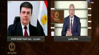 مصطفى بكري يطالب حسين زين بالتراجع عن قرار غلق قناة