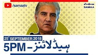 News Headlines   5 PM   SAMAA TV   Sep 25, 2018